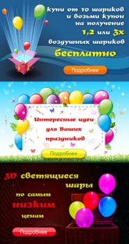 Баннеры для сайта воздушных шаров