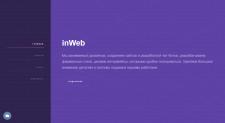 Сайт студии inWeb