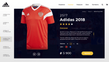 Дизайн сайта-Спортивный магазин - Карточка товара