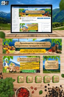 Сочный дизайн группы для ВК Продукты с Кавказа