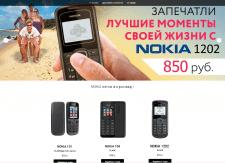 Продажа устаревших телефонов оптом и в розницу