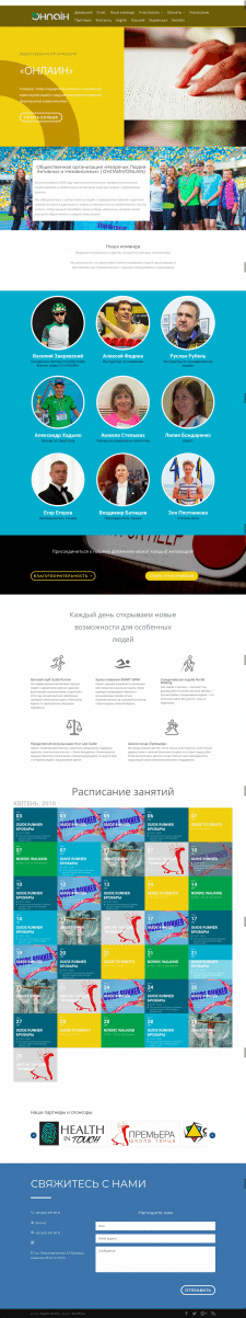 """Разработка сайта для Общ. организации """"ОНЛАИН"""""""