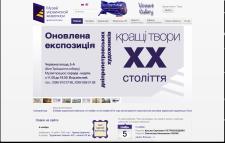 Создание сайта для Музея украинской живописи