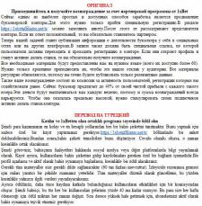 Перевод с русского на турецкий  язык (тема 1xBet)