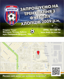 Флаер для десткого футбольного клуба, г.Киев