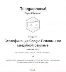 Сертификация Google по медийной рекламе