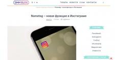 Nametag – новая функция в Инстаграме