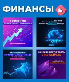 Баннеры для рекламы Instagram & Facebook