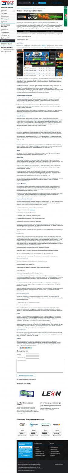 Обзор букмекерской конторы Винлайн