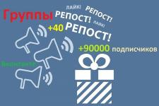 Рекламный пост или репост в 40 группах ВКонтакте,