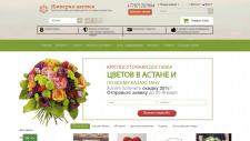 Продвижение интернет-магазина по доставке цветов