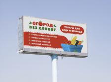 Наружный баннер Огород
