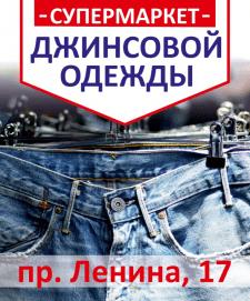 Магазин одежды плакат