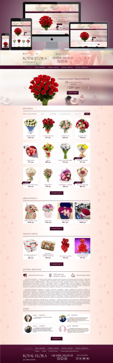 Разработка сайта Цветочного магазина
