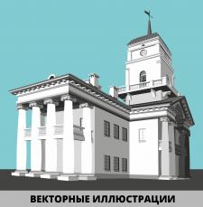 Векторная иллюстрация