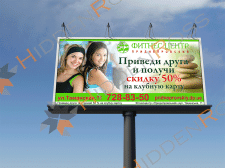 Billboard for the fitness center