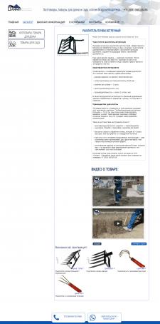 Чудо-лопата (описание товара)