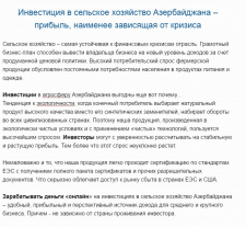 Бизнес-статья Инвестиции в с/х Азербайджана