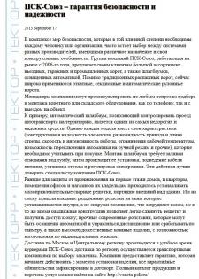 Статьи и продающие тексты с ключами