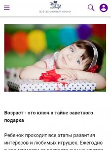 Статья - рекомендация о подарке ребёнку