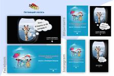 Летающий лосось(продвижение Telegram канала)