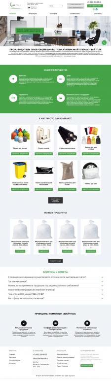 Сайт для компании WhitePack