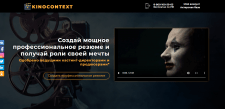 Kinocontext - Сервис создания актерского резюме