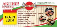 Флаер Мегасуши