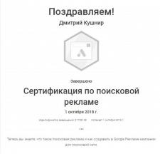Сертификат Google Adwords (поисковая реклама)