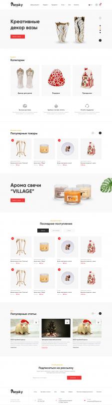 Дизайн магазина декора