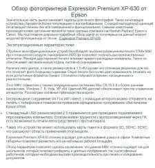 Обзор фотопринтера Expression Premium XP-630 от Ep