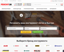 remont24.com.ua Сопровождение, синхронизация 1С