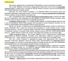 Стихи на заказ // stihi-na-zakaz.ru/