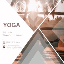 Баннер Йога для Instagram / Facebook