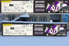 Наружный баннер схема проезда KDD