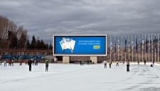 баннер на ледовом стадионе в Казахстане