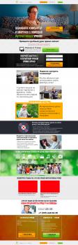 Дизайн Landing page Интерактивные уроки