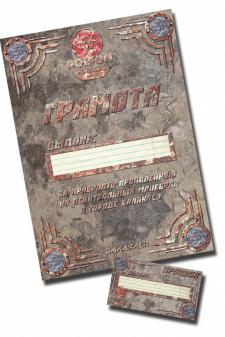 Грамота и клубная карта для пейнтбольного клуба