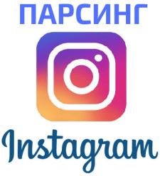 Парсинг аккаунтов Инстраграм (Instagram)