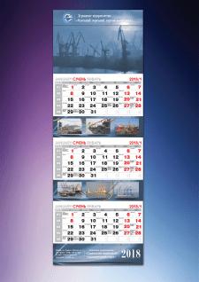 Календарь квартальный Одесский морской торговый по