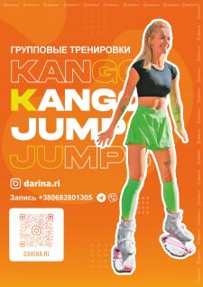Дизайн постера для фитнес тренера