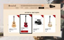 Mus.holl - музыкальный магазин