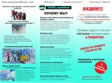 """Буклет """"Горнолыжный курорт"""""""