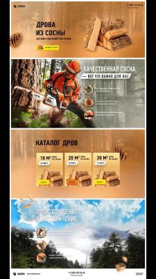 Лендинг - продажа дров