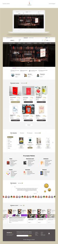 ДИЗАЙН/ интернет-магазин книг