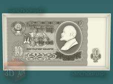 """3D STL модель """"10 рублей СССР"""""""