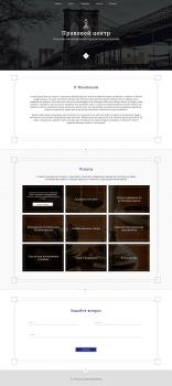 Сайт-визитка по предоставлению юридически услуг