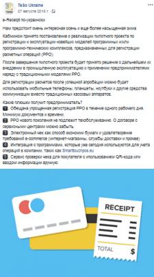 "Пост на Facebook ""E-receipt по-украински"""
