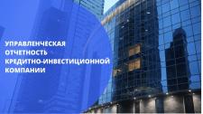 Учет для кредитно-инвестиционной компании