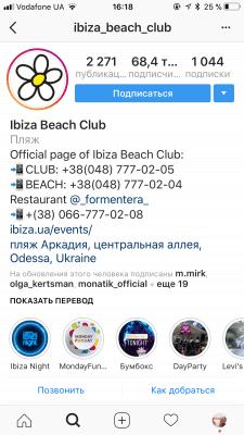 SMM IBIZA beach club (Odessa)